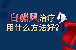 白癞风皮肤疾病应该如何治疗呢,听福州中科治白医院介绍