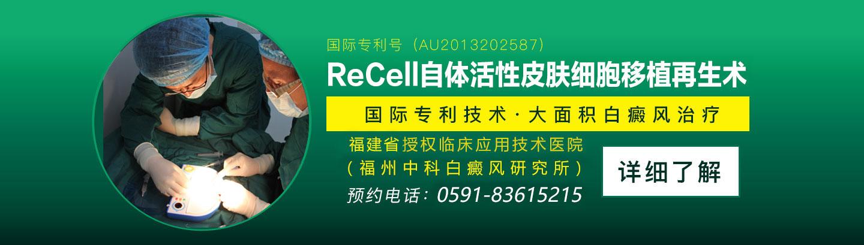 recell自体体外细胞再生术